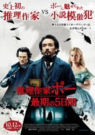 The Raven - Japanese Movie Poster (xs thumbnail)