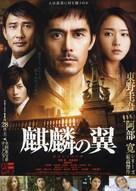 Kirin no tsubasa: Gekijouban Shinzanmono - Japanese Movie Poster (xs thumbnail)