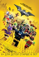 The Lego Batman Movie - Russian Movie Poster (xs thumbnail)