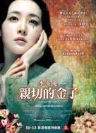 Chinjeolhan geumjassi - Hong Kong Movie Poster (xs thumbnail)