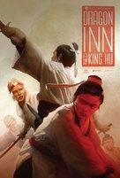 Long men kezhan - Re-release movie poster (xs thumbnail)