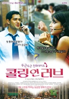 The Other End of the Line - South Korean Movie Poster (xs thumbnail)