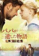Fathers and Daughters - Japanese Movie Cover (xs thumbnail)