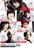 Rurôni Kenshin: Meiji kenkaku roman tan - Japanese Movie Poster (xs thumbnail)