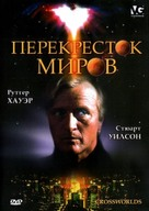 Crossworlds - Russian DVD cover (xs thumbnail)