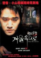 Geoul sokeuro - Taiwanese Movie Poster (xs thumbnail)