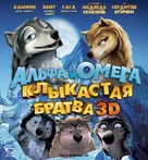 Alpha and Omega - Russian Movie Cover (xs thumbnail)