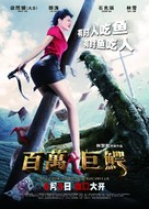 Bai wan ju e - Chinese Movie Poster (xs thumbnail)