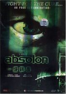 Absolon - Chinese DVD cover (xs thumbnail)