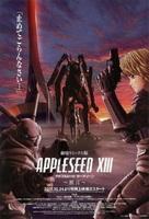 """""""Appurushîdo XIII"""" - Movie Poster (xs thumbnail)"""