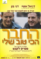 Mon meilleur ami - Israeli Movie Poster (xs thumbnail)