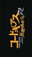 """Kôdo giasu: Hangyaku no rurûshu R2"" - Japanese Logo (xs thumbnail)"