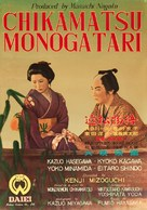 Chikamatsu monogatari - Japanese Movie Poster (xs thumbnail)