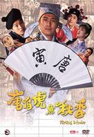 Tang Bohu dian Qiuxiang - Hong Kong Movie Cover (xs thumbnail)