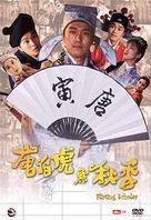 Tang Bohu dian Qiuxiang - Hong Kong Movie Cover (xs thumbnail)