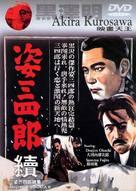 Zoku Sugata Sanshiro - Hong Kong DVD cover (xs thumbnail)
