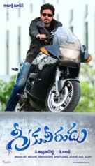 Greeku Veerudu - Indian Movie Poster (xs thumbnail)