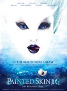 Hua pi 2 - Movie Poster (xs thumbnail)