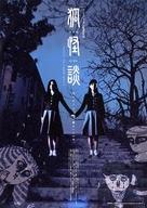Yeogo goedam 3: Yeowoo gyedan - Chinese Movie Poster (xs thumbnail)