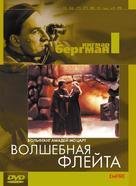Trollflöjten - Russian DVD movie cover (xs thumbnail)