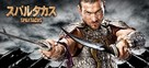 """""""Spartacus: Blood And Sand"""" - Japanese Movie Poster (xs thumbnail)"""
