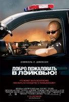 Lakeview Terrace - Russian Movie Poster (xs thumbnail)