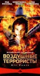 Panic - Russian VHS movie cover (xs thumbnail)
