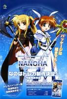 Mahou shoujo ririkaru Nanoha the movie 1st - Japanese Movie Poster (xs thumbnail)