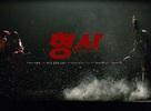 Hyeongsa - South Korean Movie Poster (xs thumbnail)
