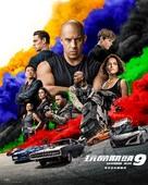 F9 - Taiwanese Movie Poster (xs thumbnail)