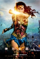 Wonder Woman - Taiwanese Movie Poster (xs thumbnail)
