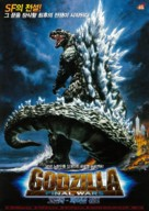 Gojira: Fainaru uôzu - South Korean Movie Poster (xs thumbnail)