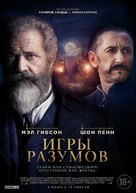 The Professor and the Madman - Russian Movie Poster (xs thumbnail)