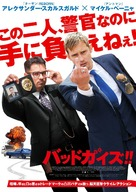 War on Everyone - Japanese Movie Poster (xs thumbnail)