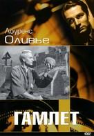 Hamlet - Russian DVD cover (xs thumbnail)