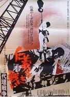 Jingi naki tatakai: Dairi senso - Japanese Movie Poster (xs thumbnail)
