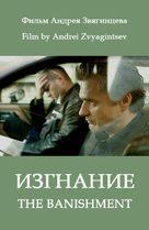 Izgnanie - Russian Movie Poster (xs thumbnail)