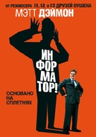 The Informant - Russian Movie Cover (xs thumbnail)