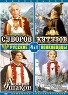 Kutuzov - Russian DVD cover (xs thumbnail)