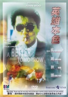 Ying hung boon sik - Hong Kong DVD movie cover (xs thumbnail)