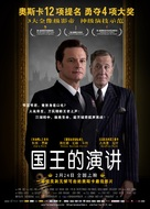 The King's Speech - Chinese Movie Poster (xs thumbnail)