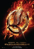The Hunger Games: Catching Fire - Bulgarian Movie Poster (xs thumbnail)