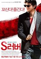 Spread - South Korean Movie Poster (xs thumbnail)