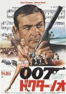Dr. No - Japanese Re-release poster (xs thumbnail)