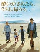 Yoi ga sametara, uchi ni kaerô - Japanese DVD cover (xs thumbnail)
