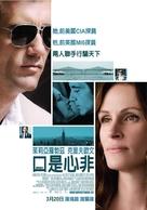Duplicity - Taiwanese Movie Poster (xs thumbnail)