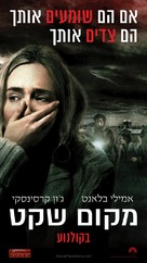 A Quiet Place - Israeli Movie Poster (xs thumbnail)