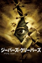 Jeepers Creepers - Japanese Movie Cover (xs thumbnail)