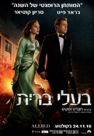 Allied - Israeli Movie Poster (xs thumbnail)