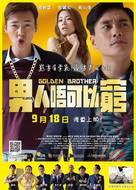 Golden Brother - Hong Kong Movie Poster (xs thumbnail)